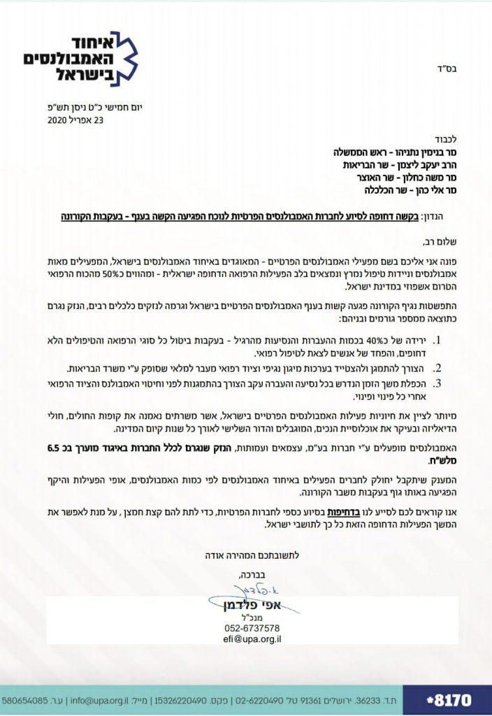 מכתב שהועבר על ידי איחוד האמבולנסים בישראל