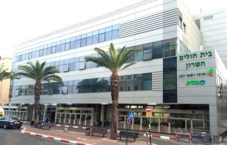 בתי החולים בילינסון והשרון מקבוצת כללית מושלם הם בתי החולים הטובים בישראל