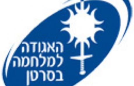 האגודה למלחמה בסרטן מציינת את יום המודעות הבינלאומי למאבק בסרטן הערמונית 2021
